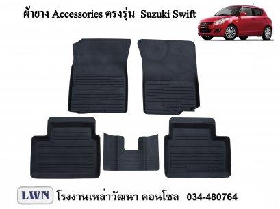 ACC-Suzuki Swift