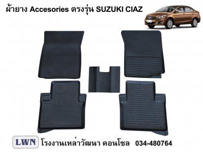 ผ้ายางปูพื้น Suzuki Ciaz