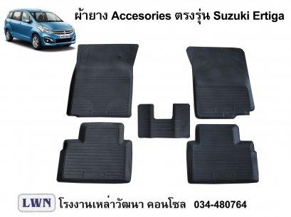 ผ้ายางปูพื้น Suzuki Ertiga