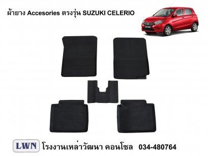 ผ้ายางปูพื้น Suzuki Celerio