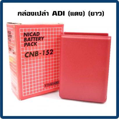 กล่องเปล่า ADI แดง-ยาว model CNB-152