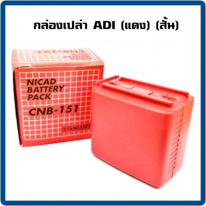 กล่องเปล่า ADI แดง-สั้น model CNB-151