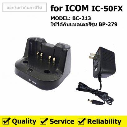 ชุดแท่นชาร์จ สำหรับ วิทยุสื่อสาร ICOM รุ่น  IC-50FX