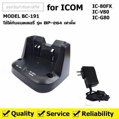 ชุดแท่นชาร์จ สำหรับ วิทยุสื่อสาร ICOM รุ่น IC-80FX / IC-V80 / IC-G80