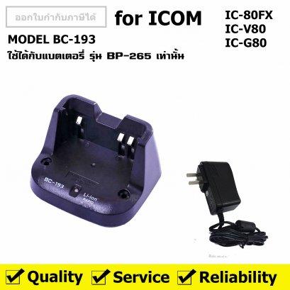 ชุดแท่นชาร์จ สำหรับ วิทยุสื่อสาร รุ่น IC-80FX / IC-V80 / IC-G80