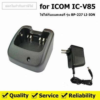 ชุดแท่นชาร์จ สำหร่ับ วิทยุสื่อสาร ICOM รุ่น IC-V85
