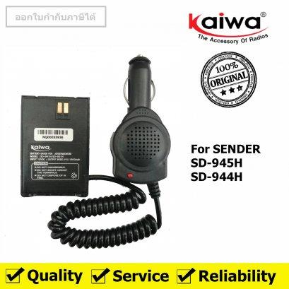 KAIWA SAVER FOR SENDER SD-945H / SD-944H เซฟเวอร์-แท้ สำหรับ เซนเดอร์ รุ่น SD-945H / SD-944H