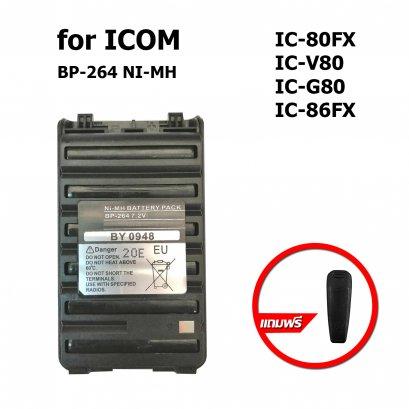 ICOM แบตเตอรี่ สำหรับ วิทยุสื่อสาร ICOM รุ่น IC-80FX / IC-86FX / IC-V80 / IC-G80
