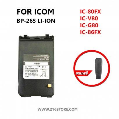 แบตเตอรี่ วิทยุสื่อสาร รุ่น IC-80FX / IC-86FX / IC-V80 / IC-G80