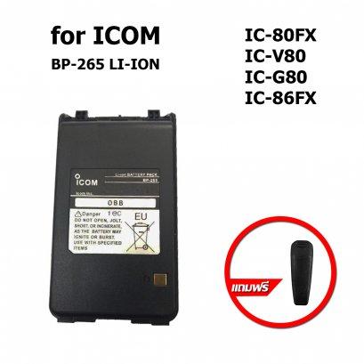 ICOM แบตเตอรี่ สำหรับ วิทยุสื่อสาร รุ่น IC-80FX / IC-86FX / IC-V80 / IC-G80