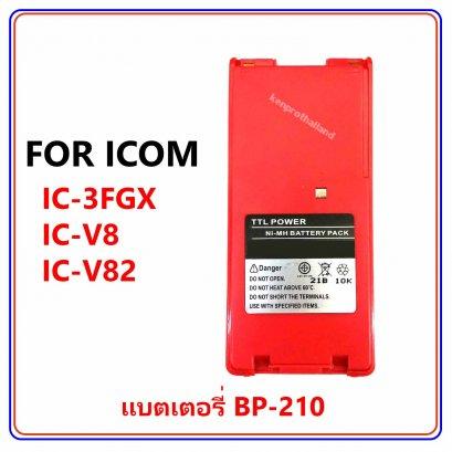 แบตเตอรี่ วิทยุสื่อสาร รุ่น IC-3FGX / IC-V8 / IC-V82