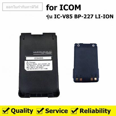 ICOM แบตเตอรี่ สำหรับ วิทยุสื่อสาร รุ่น IC-V85