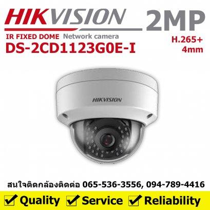 HIKVISION : DS-2CD1123G0E-I