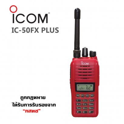 ICOM IC-50FX PLUS