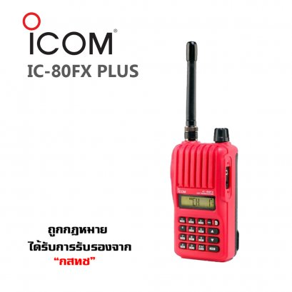 ICOM IC-80FX PLUS