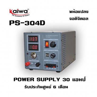 KAIWA พาวเวอร์ซัพพลาย 30 แอมป์ รุ่น PS-304D (หม้อแปลง) (หน้าจอดิจิตอล)