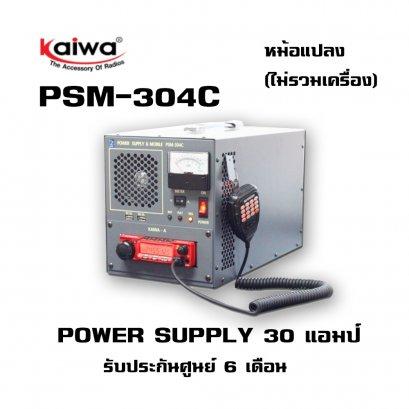 KAIWA พาวเวอร์ซัพพลาย 30 แอมป์ รุ่น PSM-304C (หม้อแปลง) (ชนิดเคลื่อนที่)