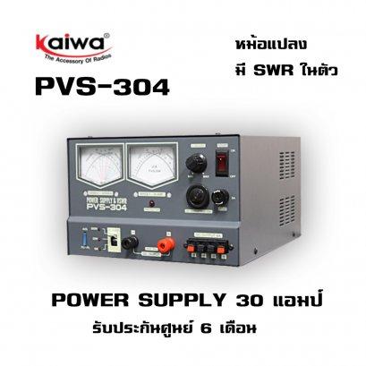 KAIWA พาวเวอร์ซัพพลาย 30 แอมป์ PVS-304 (หม้อแปลง) (มี SWR ในตัว)