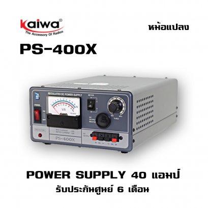 KAIWA พาวเวอร์ซัพพลาย 40 แอมป์ รุ่น PS-400X (หม้อแปลง)