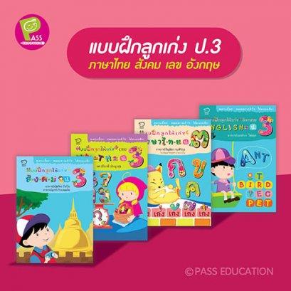 PASS EDUCATION โปรแบบฝึกลูกเก่ง ป.3  มี 4 วิชาหลัก เลข อังกฤษ ภาษาไทย สังคม  โดย อ.สาธิตจุฬา รวมโจทย์ เพิ่มคะแนนสอบ