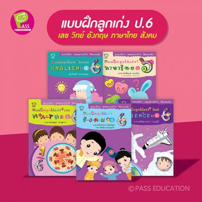 PASS EDUCATION โปรแบบฝึกลูกเก่ง ป.6 มี 5 วิชาหลัก เลข วิทย์ อังกฤษ ภาษาไทย สังคม โดย อ.สาธิตจุฬา รวมโจทย์ เพิ่มคะแนนสอบ