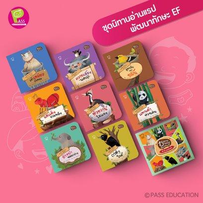 ชุดนิทานอ่านแรป  พัฒนาทักษะ EF ฝึกทักษะภาษาไทย ส่งเสริมคุณธรรม  เสริมทักษะการใช้ชีวิต