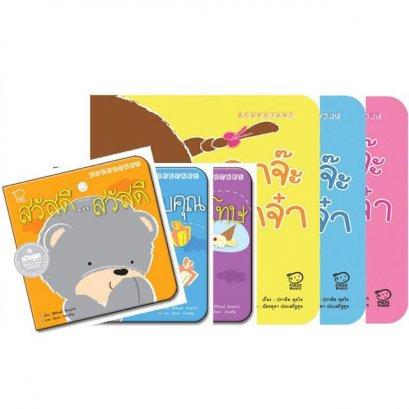 ชุด bookstarts สำหรับเด็ก 0-3 ปี