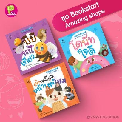 PASS EDUCATION นิทานชุด Bookstart : Amazing Shapes นิทานภาพ หนังสือเด็ก เสริมพัฒนาการ พัฒนาทักษะ EF นิทานก่อนนอน หนังสือ