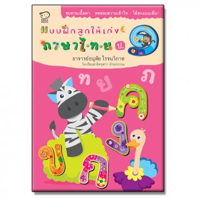 แบบฝึกลูกให้เก่งภาษาไทย ป.1
