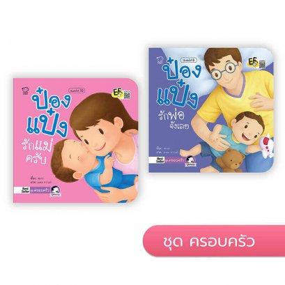 PASS EDUCATION นิทานป๋องแป๋ง ชุดครอบครัว นิทานคำกลอน นิทานภาพ หนังสือเด็กเสริมพัฒนาการ พัฒนาทักษะ EF