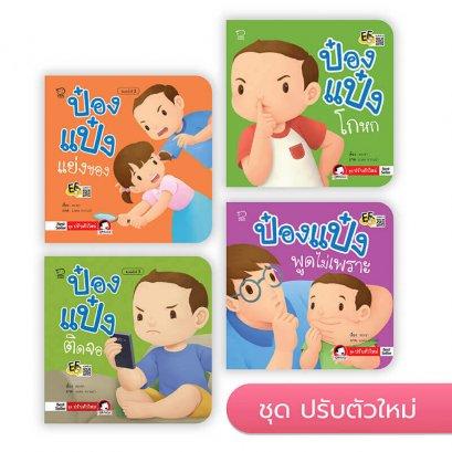 PASS EDUCATION ป๋องแป๋ง ชุดปรับตัวใหม่ นิทานคำกลอน นิทานภาพ หนังสือเด็กเสริมพัฒนาการ พัฒนาทักษะ EF