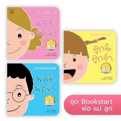 Bookstart ชุดพ่อ แม่ ลูก