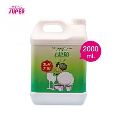 ผลิตภัณฑ์ล้างจาน (ครอสซุปเปอร์) 2000 ML.