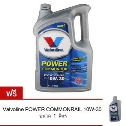 Valvoline Power Commonrail (10W-30)