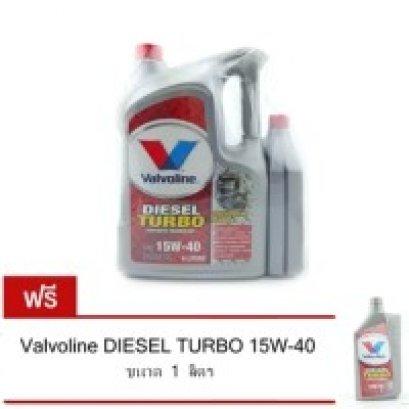 VALVOLINE Diesel Turbo (ดีเซลเทอร์โบ) SAE 15W-40