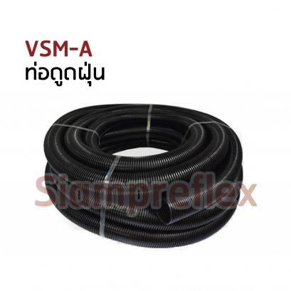 VSM-A ท่อดูดฝุ่น
