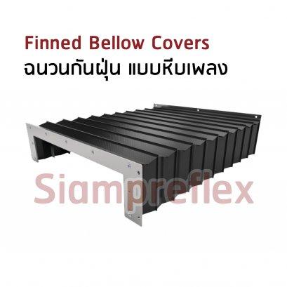 Finned Bellow Covers  ฉนวนกันฝุ่น แบบหีบเพลง