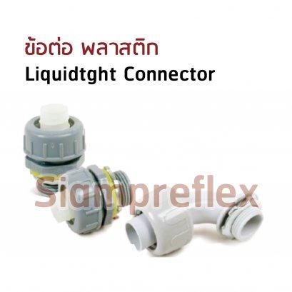 ข้อต่อ พลาสติก  Liquidtght Connector