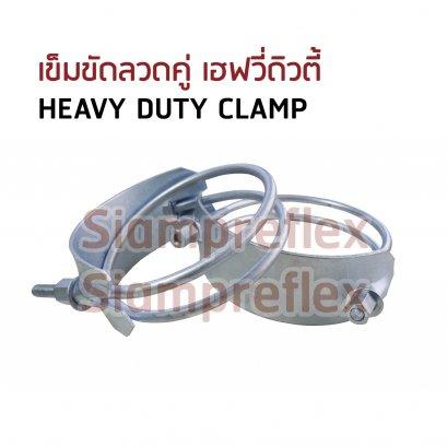 HEAVY DUTY CLAMP