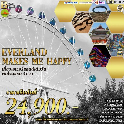 KOREA EVERLAND MAKE ME HAPPY 5วัน3คืน TG (MAR-MAY)