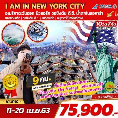 I AM IN NEW YORK CITY อเมริกาตะวันออก นิวยอร์ก วอชิงตัน ดี.ซี. น้ำตกไนแองการ่า 10วัน7คืน CZ (APR)