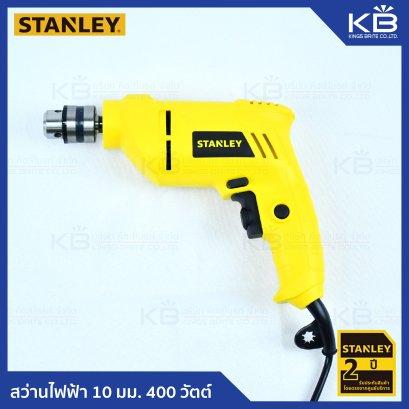 สว่านไฟฟ้า 10 มม. 400 วัตต์ STANLEY รุ่น STEL101