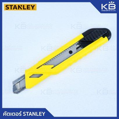 มีดคัตเตอร์ ออโต้ล็อค 18 mm. STANLEY