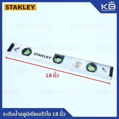 ระดับน้ำอลูมิเนียมตัวไอ 18 นิ้ว STANLEY