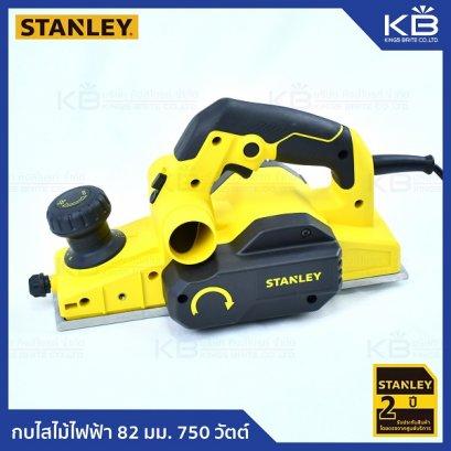 กบไสไม้ไฟฟ้า 82 มม. 750 วัตต์ STANLEY รุ่น STEL630