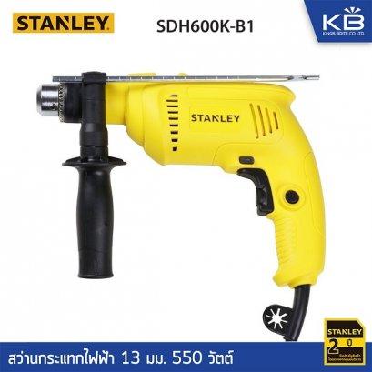 สว่านกระแทกไฟฟ้า 13 มม. 550 วัตต์ STANLEY รุ่น SDH600K-B1