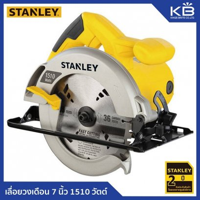 เลื่อยวงเดือน 7 นิ้ว 1510 วัตต์ STANLEY รุ่น STEL311