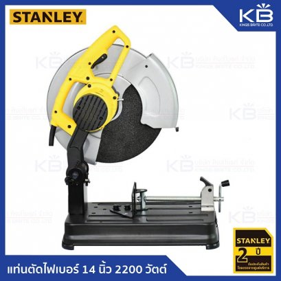 แท่นตัดไฟเบอร์ 14 นิ้ว 2200 วัตต์ STANLEY รุ่น SSC22A