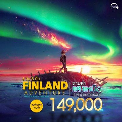 ทัวร์ยุโรป : ล่าแสงเหนือที่ ฟินแลนด์