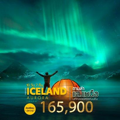 ทัวร์ยุโรป : ไอซ์แลนด์ เฮลซิงกิ เดฟลาริค ล่าแสงเหนือ
